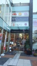 福井アンテナショップ.JPGのサムネイル画像のサムネイル画像