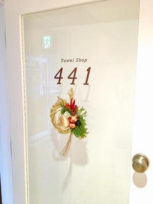 お正月ドア.jpg
