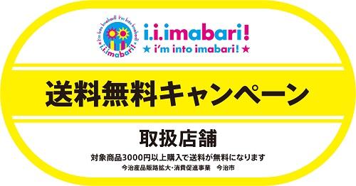 【期間限定】税込3,000円以上ご購入で、送料無料キャンペーン